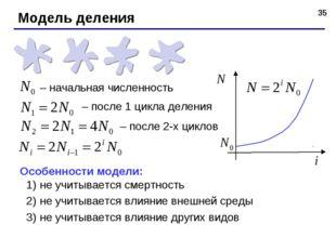 * – начальная численность – после 1 цикла деления – после 2-х циклов Особенно
