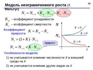 * – коэффициент рождаемости – коэффициент смертности Особенности модели: не у
