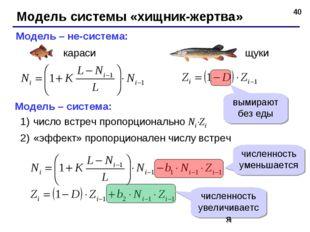 * Модель системы «хищник-жертва» Модель – не-система: Модель – система: число