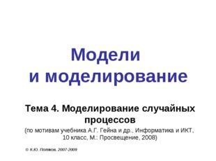 Модели и моделирование © К.Ю. Поляков, 2007-2009 Тема 4. Моделирование случай