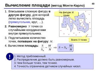 * Вычисление площади (метод Монте-Карло) Вписываем сложную фигуру в другую фи