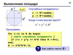 * Вычисление площади Когда точка внутри круга? (x,y) Случайные координаты: x