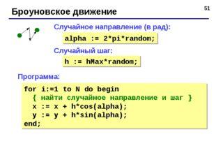 * Броуновское движение Случайный шаг: Случайное направление (в рад): alpha :=