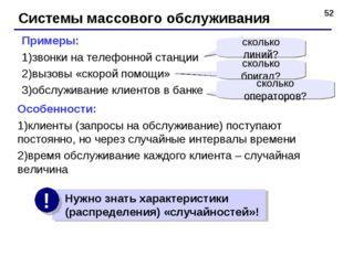 * Системы массового обслуживания Примеры: звонки на телефонной станции вызовы