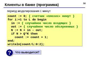 * Клиенты в банке (программа) count := 0; { счетчик «плохих» минут } for i:=1