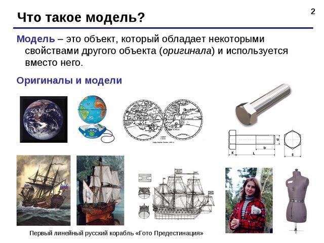 * Что такое модель? Модель – это объект, который обладает некоторыми свойства...