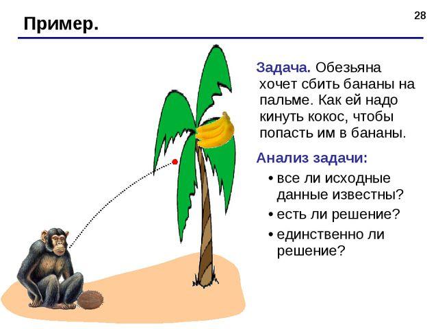 * Пример. Задача. Обезьяна хочет сбить бананы на пальме. Как ей надо кинуть к...