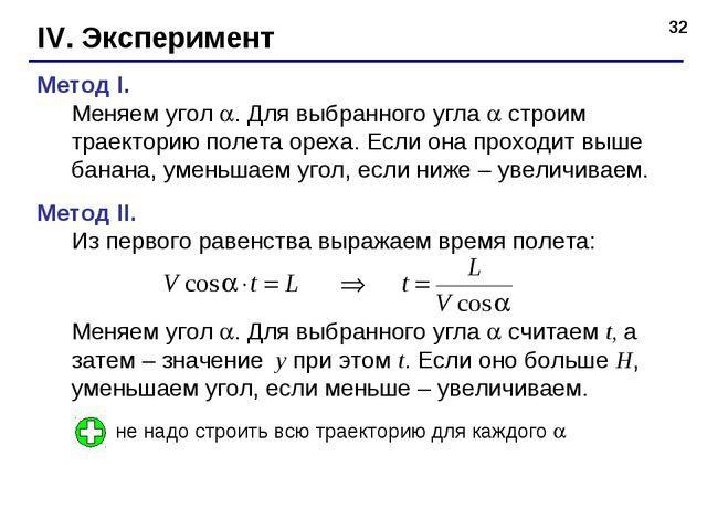 * IV. Эксперимент Метод I. Меняем угол . Для выбранного угла  строим траект...