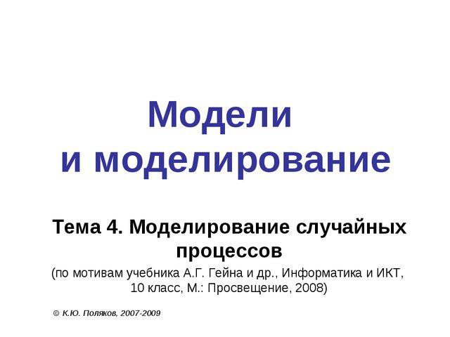 Модели и моделирование © К.Ю. Поляков, 2007-2009 Тема 4. Моделирование случай...