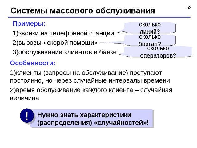 * Системы массового обслуживания Примеры: звонки на телефонной станции вызовы...
