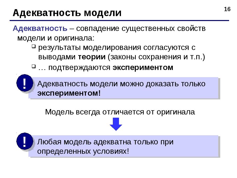 * Адекватность модели Адекватность – совпадение существенных свойств модели и...