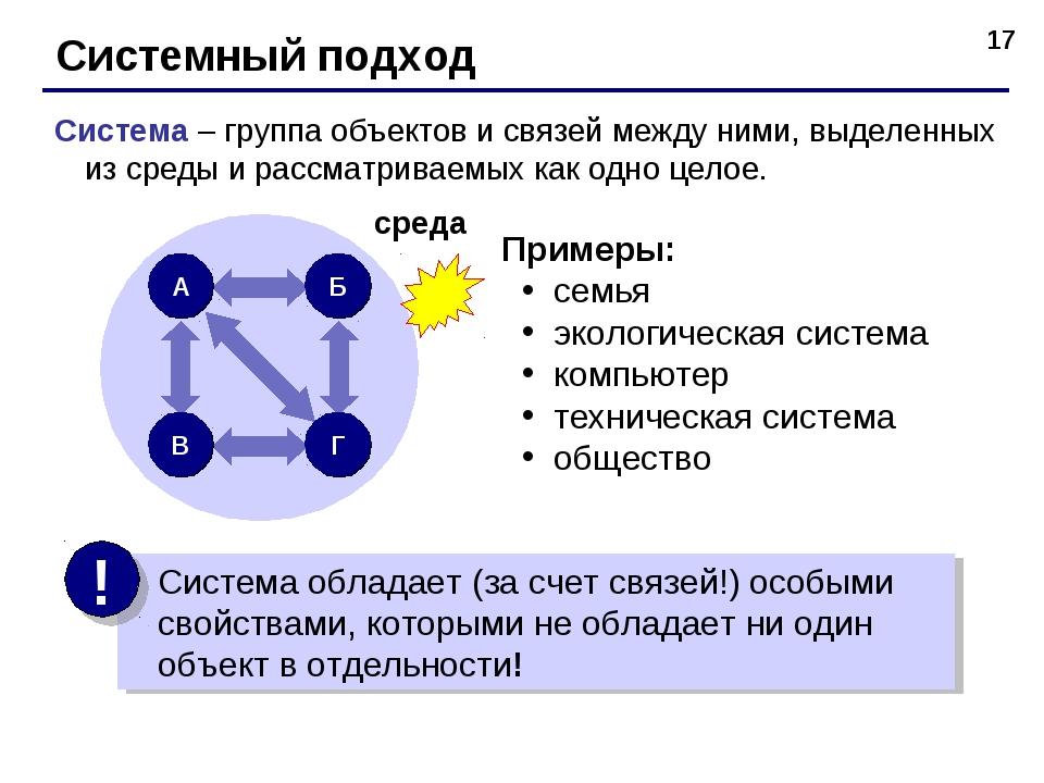 * Системный подход Система – группа объектов и связей между ними, выделенных...