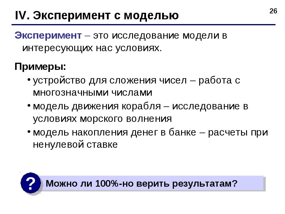 * IV. Эксперимент c моделью Эксперимент – это исследование модели в интересую...