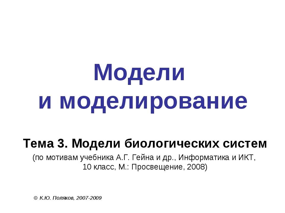 Модели и моделирование © К.Ю. Поляков, 2007-2009 Тема 3. Модели биологических...