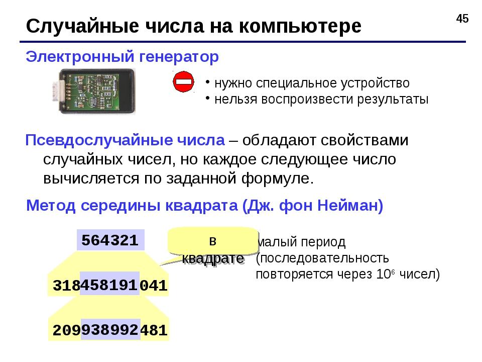* Случайные числа на компьютере Электронный генератор нужно специальное устро...