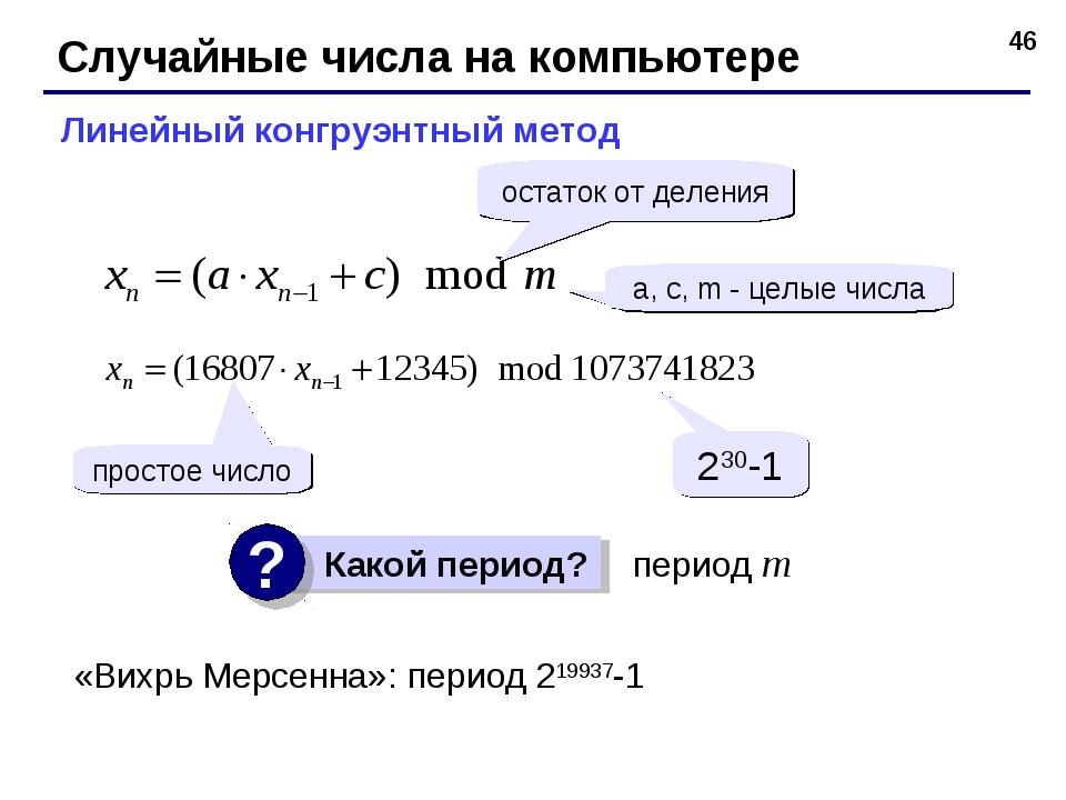 * Случайные числа на компьютере Линейный конгруэнтный метод a, c, m - целые ч...