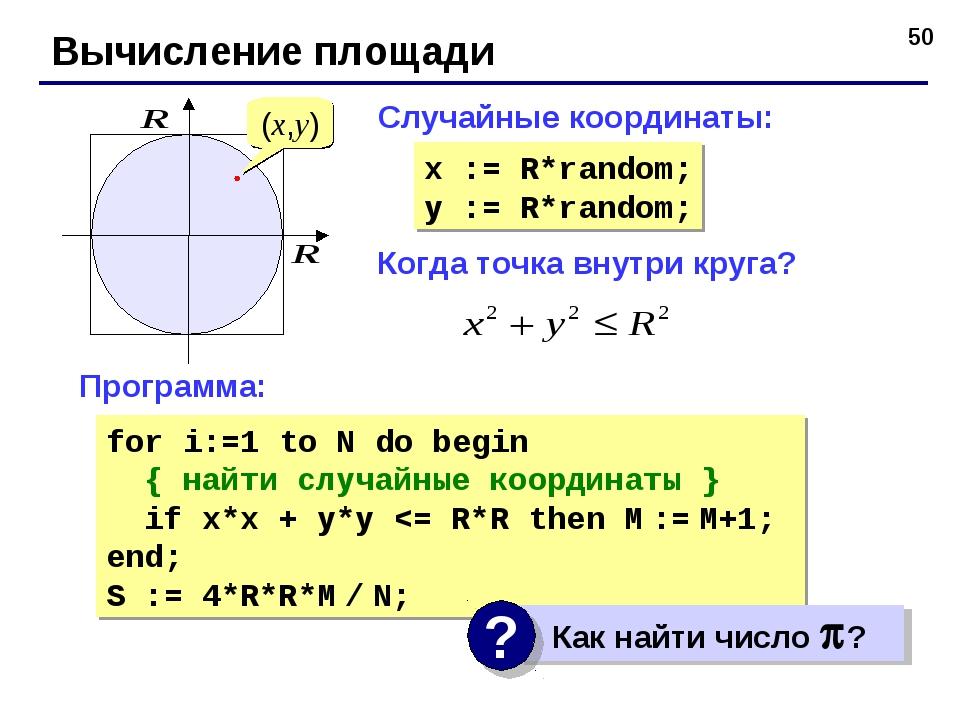 * Вычисление площади Когда точка внутри круга? (x,y) Случайные координаты: x...
