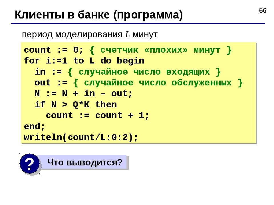 * Клиенты в банке (программа) count := 0; { счетчик «плохих» минут } for i:=1...