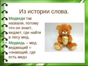 Из истории слова. Медведя так назвали, потому что он знает, ведает, где найт