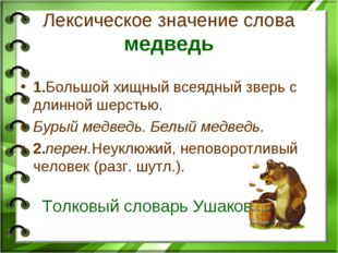Лексическое значение слова медведь 1.Большой хищный всеядный зверь с длинной