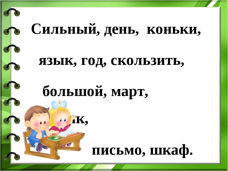 Сильный, день, коньки, язык, год, скользить, большой, март, мальчик, письмо,...
