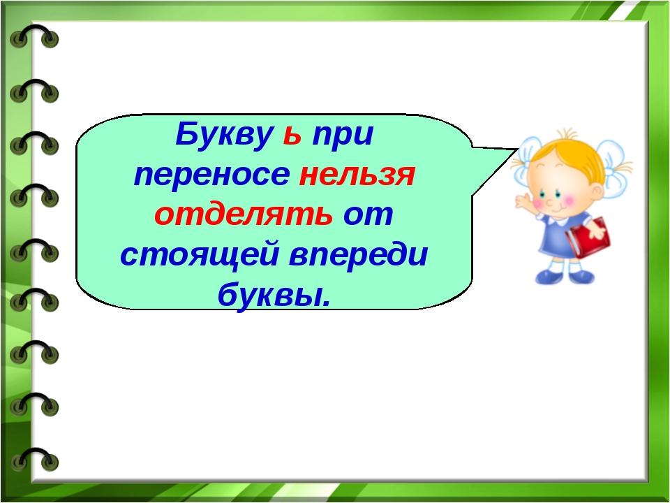Букву ь при переносе нельзя отделять от стоящей впереди буквы.