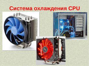 Система охлаждения CPU