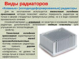Для их изготовления используется технология холодного прессования, которая по