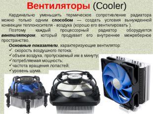 Вентиляторы (Cooler) Кардинально уменьшить термическое сопротивление радиатор