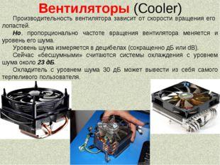 Вентиляторы (Cooler) Производительность вентилятора зависит от скорости враще