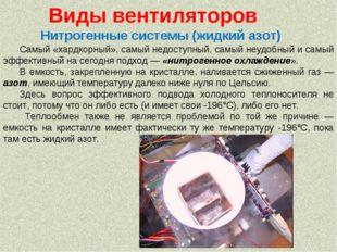 Нитрогенные системы (жидкий азот) Самый «хардкорный», самый недоступный, самы