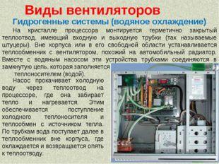 Гидрогенные системы (водяное охлаждение) На кристалле процессора монтируется
