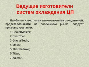 Ведущие изготовители систем охлаждения ЦП Наиболее известными изготовителями