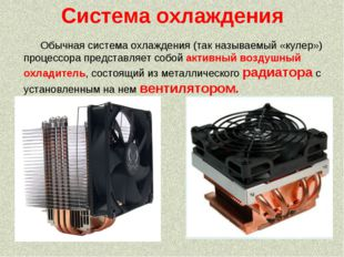 Система охлаждения Обычная система охлаждения (так называемый «кулер») процес
