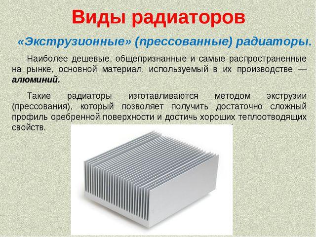 Виды радиаторов Наиболее дешевые, общепризнанные и самые распространенные на...