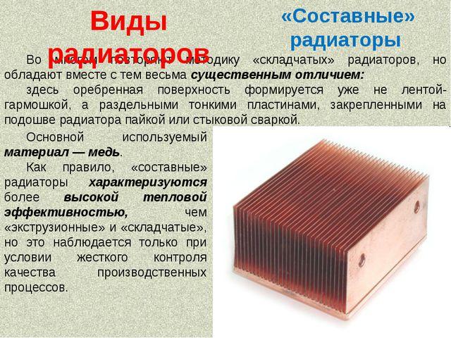 Во многом повторяют методику «складчатых» радиаторов, но обладают вместе с те...