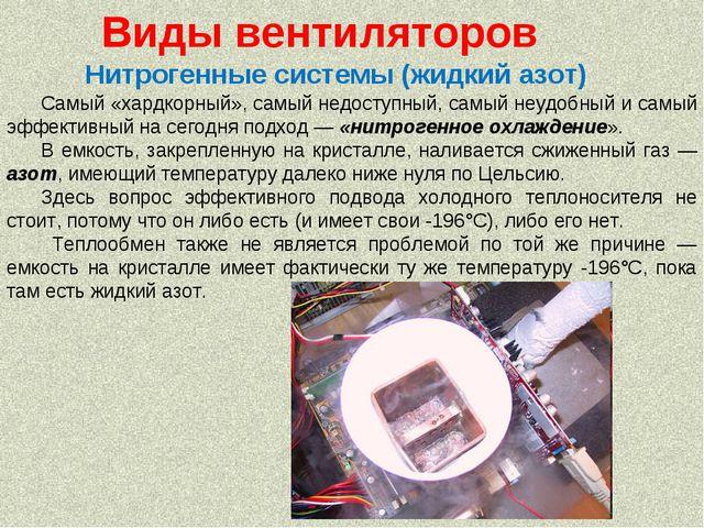 Нитрогенные системы (жидкий азот) Самый «хардкорный», самый недоступный, самы...