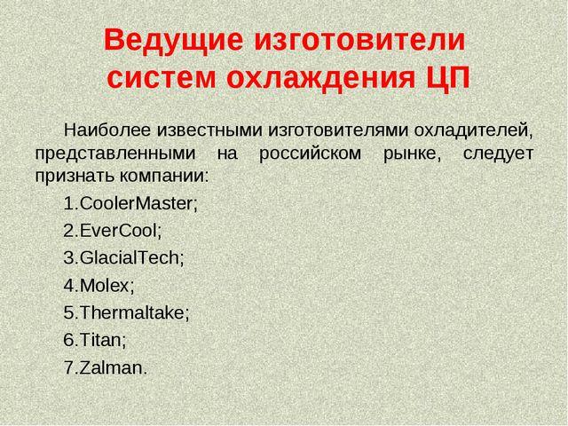 Ведущие изготовители систем охлаждения ЦП Наиболее известными изготовителями...