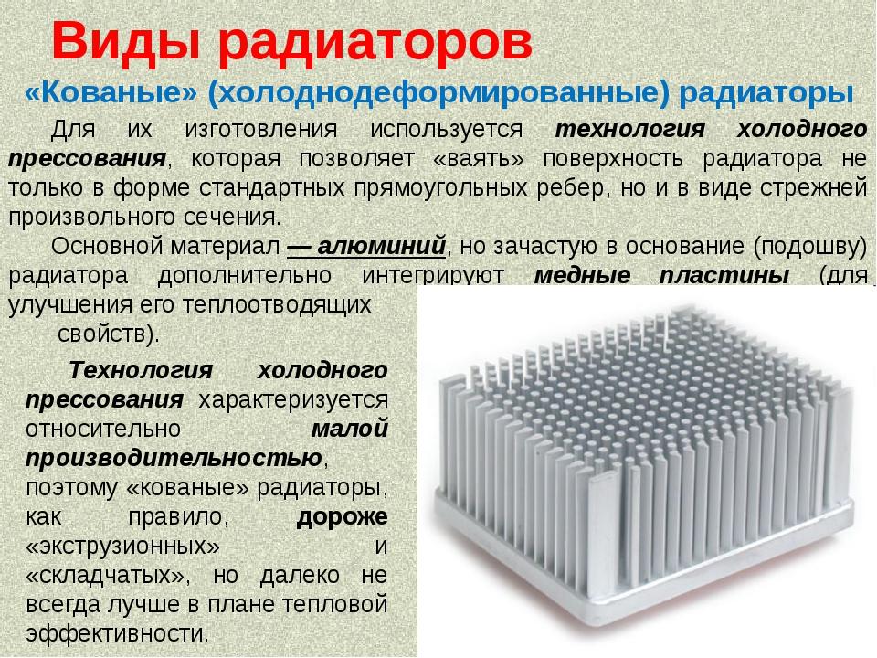 Для их изготовления используется технология холодного прессования, которая по...