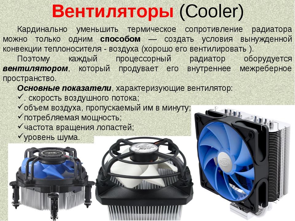 Вентиляторы (Cooler) Кардинально уменьшить термическое сопротивление радиатор...