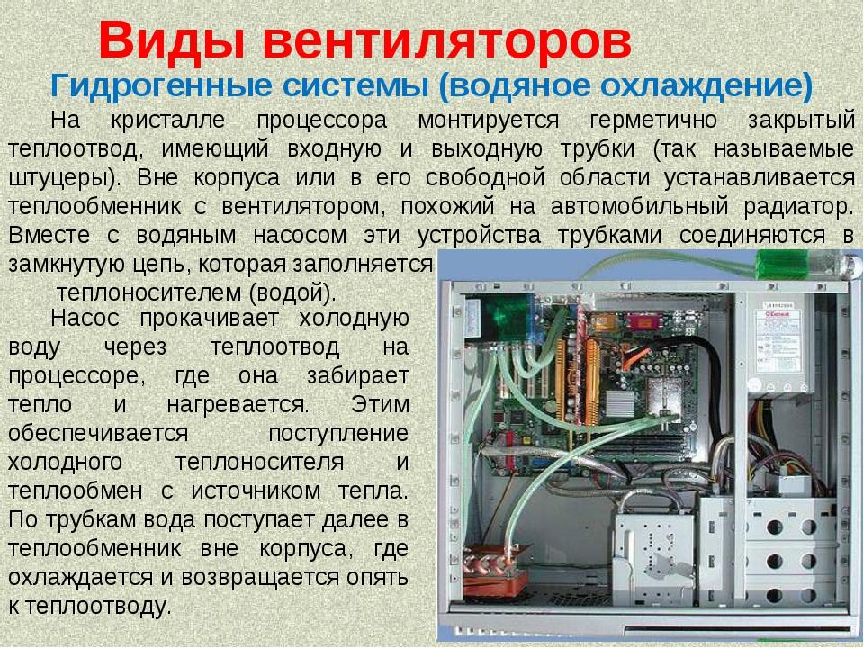 Гидрогенные системы (водяное охлаждение) На кристалле процессора монтируется...