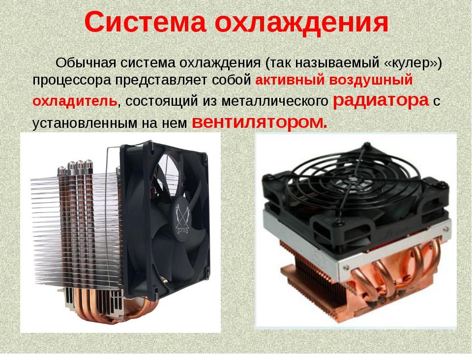 Система охлаждения Обычная система охлаждения (так называемый «кулер») процес...