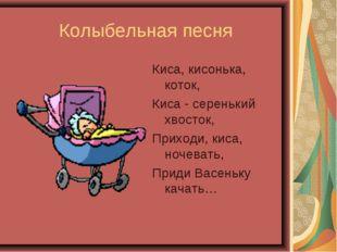 Колыбельная песня Киса, кисонька, коток, Киса - серенький хвосток, Приходи, к