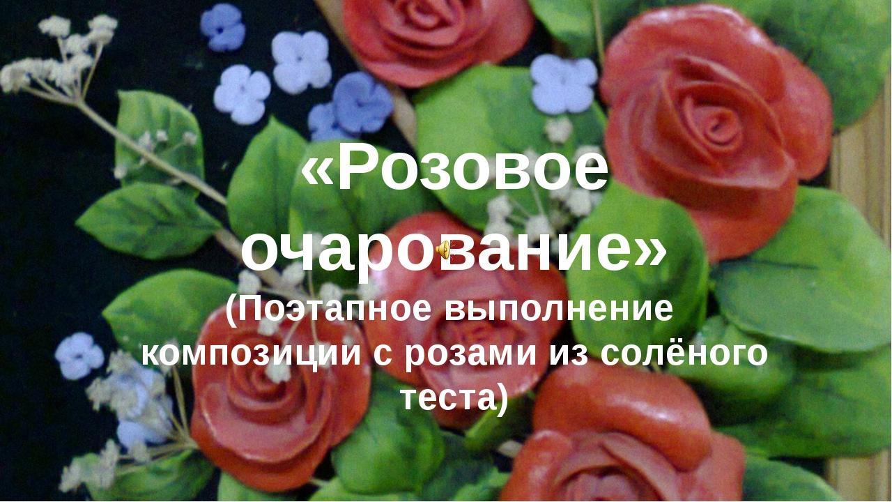 «Розовое очарование» (Поэтапное выполнение композиции с розами из солёного те...