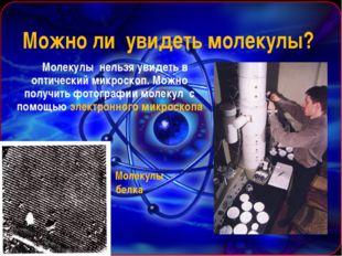 Можно ли увидеть молекулы? Молекулы нельзя увидеть в оптический микроскоп. Мо
