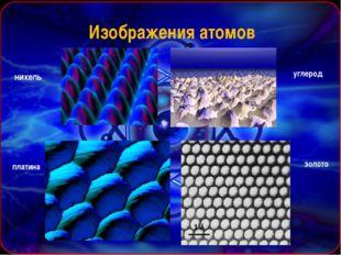Изображения атомов никель платина углерод золото