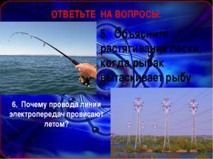 ОТВЕТЬТЕ НА ВОПРОСЫ: 5. Объясните растягивание лески, когда рыбак вытаскивае