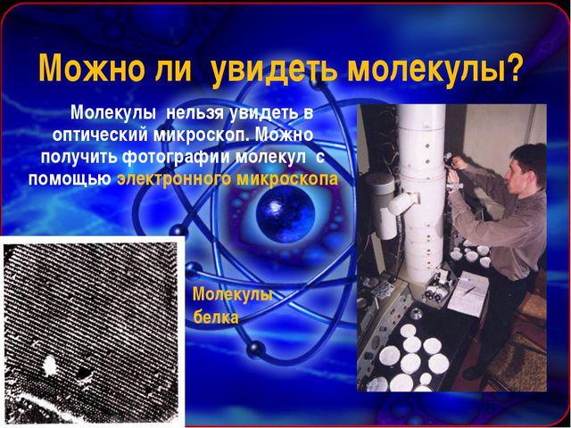 Можно ли увидеть молекулы? Молекулы нельзя увидеть в оптический микроскоп. Мо...