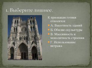 К признакам готики относится: А. Высотность зданий Б. Обилие скульптуры В. Ма