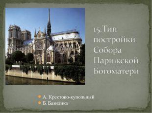 А. Крестово-купольный Б. Базилика